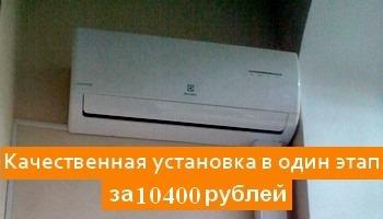 Качественная установка в один этап 10400 рублей