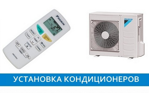 Установка кондиционеров Daikin