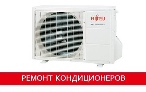 Ремонт кондиционеров Fujitsu