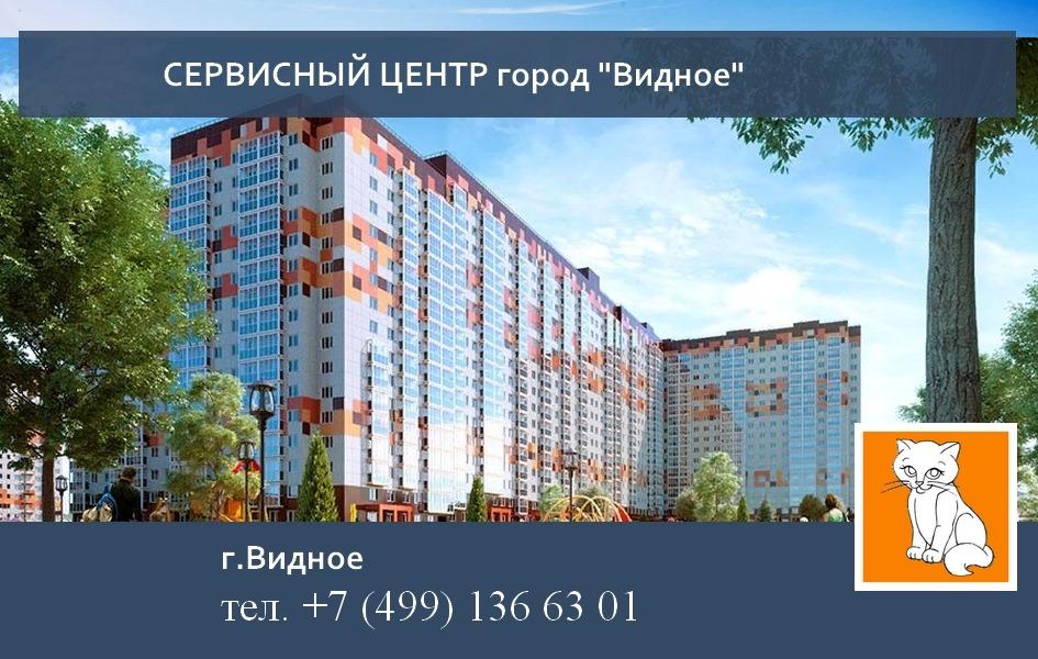 Ремонт стиральных машин в г.Видное