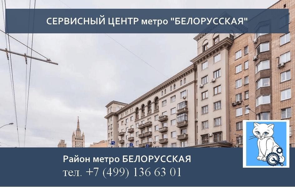 Ремонт стиральных машин Белорусская