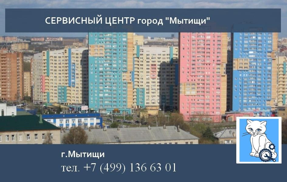 Ремонт бытовой техники в г.Мытищи