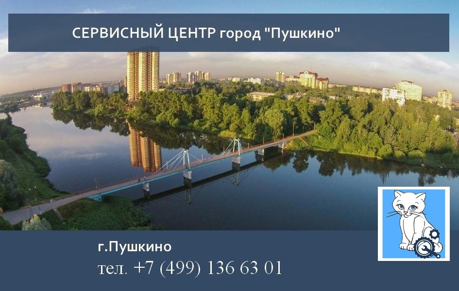 Ремонт бытовой техники в г.Пушкино