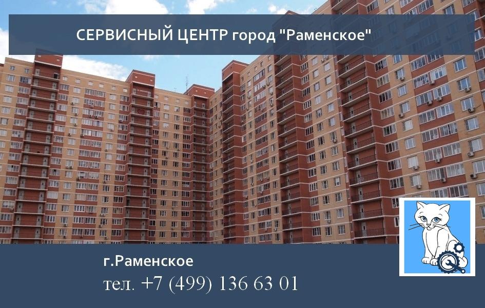 Ремонт бытовой техники в г.Раменское
