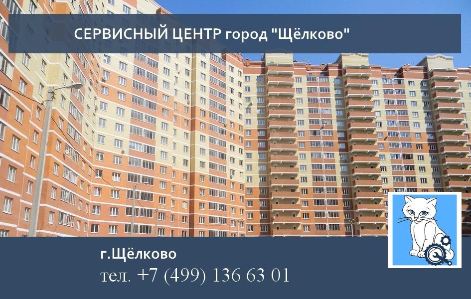 Ремонт бытовой техники в г.Щёлково